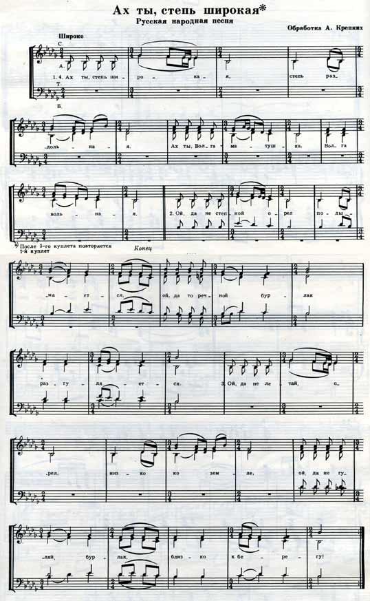 Ноты русской народной песни Ах, ты, степь широкая