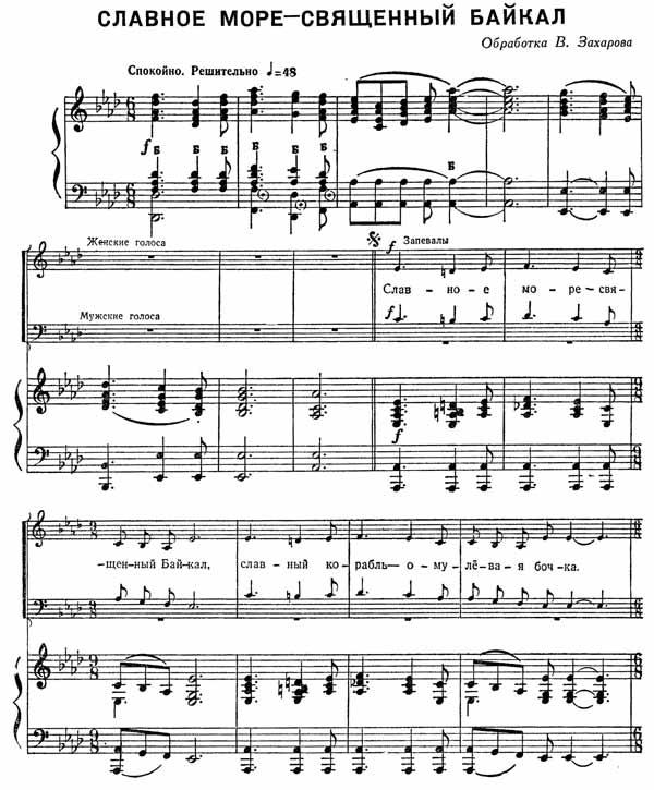 ПЕСНЯ СЛАВНОЕ МОРЕ СВЯЩЕННЫЙ БАЙКАЛ СКАЧАТЬ БЕСПЛАТНО