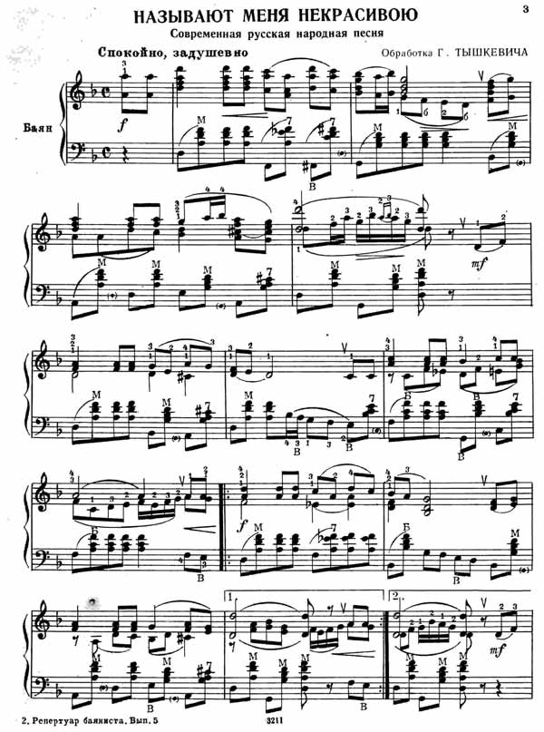 Ноты русской народной песни Называют меня некрасивою
