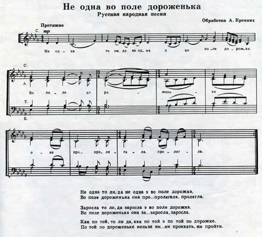Ноты русской народной песни Не одна во поле дороженька