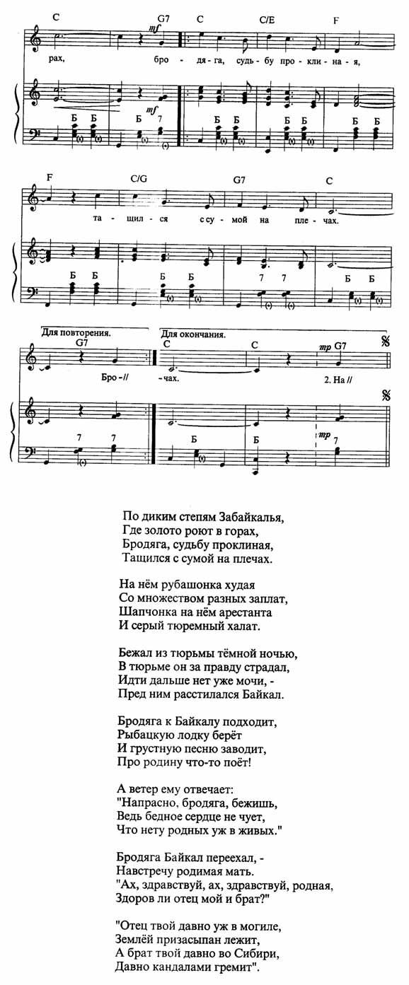 Ноты русской народной песни По диким степям Забайкалья