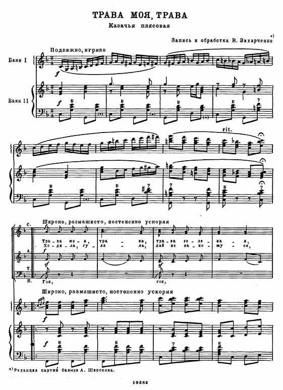 Ноты русской народной песни Трава моя, трава