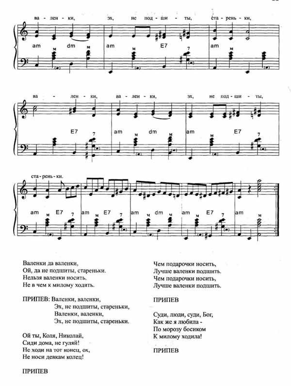русская народная песня валенки