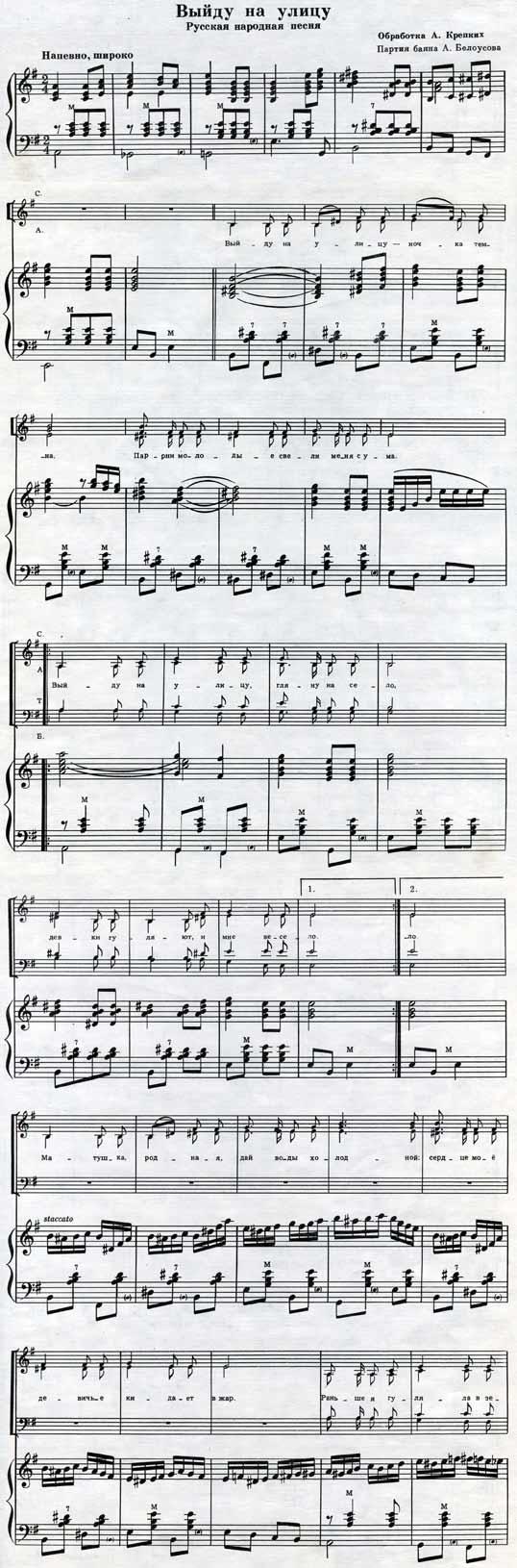 Ноты русской народной песни Выйду на улицу